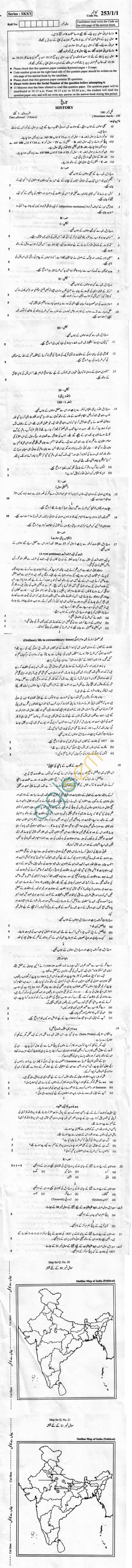 CBSE Board Exam 2013 Class XII Question Paper - History (Urdu Version)