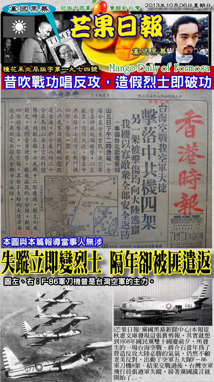 131006芒果日報--黨國黑幕--昔吹戰功唱反攻,造假烈士即破功