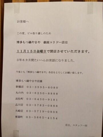 20131115_銀座やまや