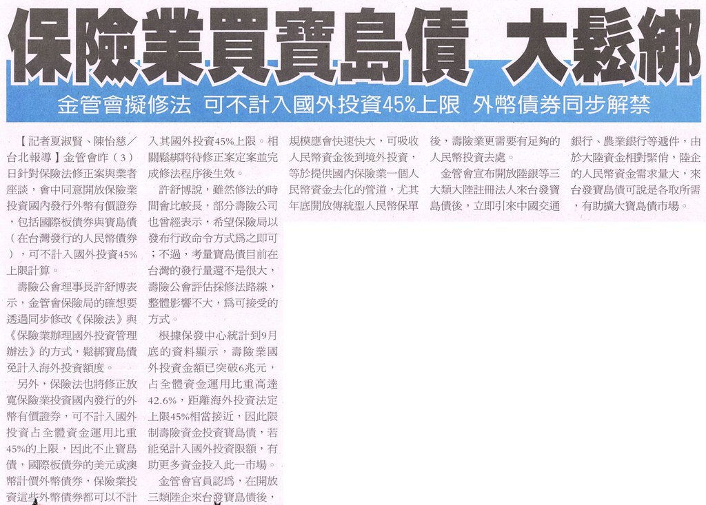 20131204[經濟日報]保險業買寶島債 大鬆綁--金管會擬修法 可不計入國外投資45%上限 外幣債券同步解禁
