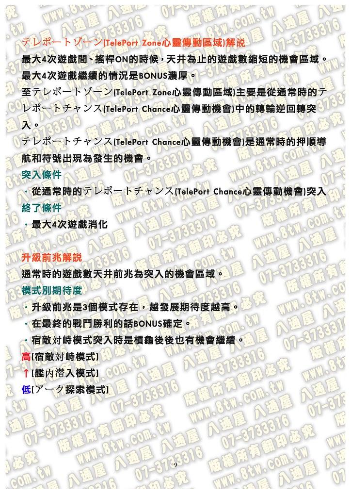 S0163 鹹蛋超人 中文版攻略_Page_10