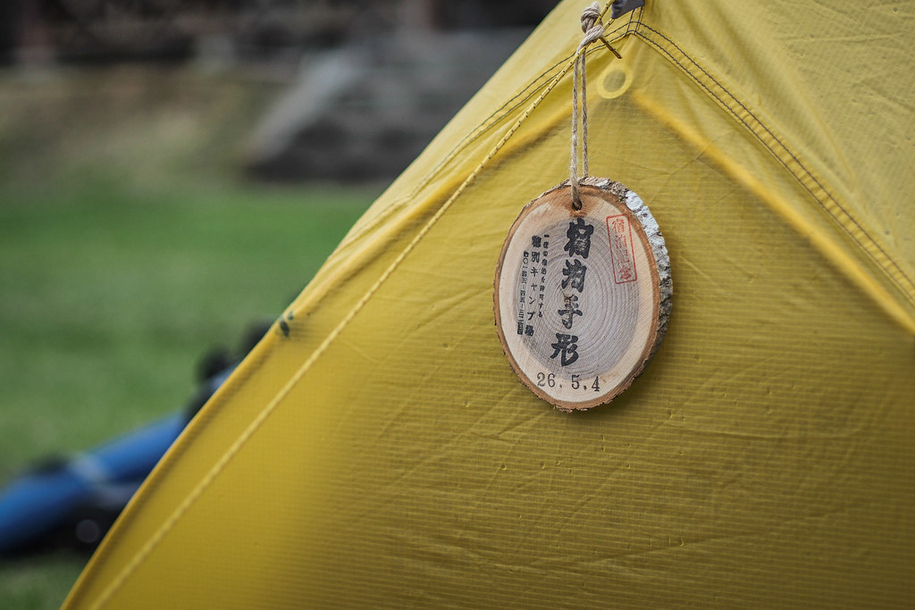 Free take-home souvenir from Hobetsu Campground, Hokkaido, Japan