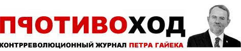 150201_CZE_Protivochod_Petra_Gajeka_banner_RBW
