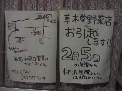草木堂野菜店(東長崎)