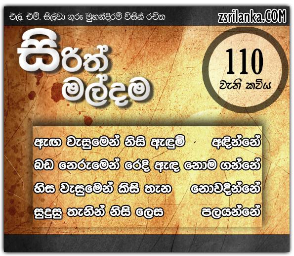 Sirith Maldama (110)