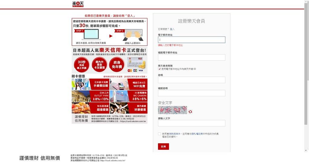 樂天信用卡 (2)