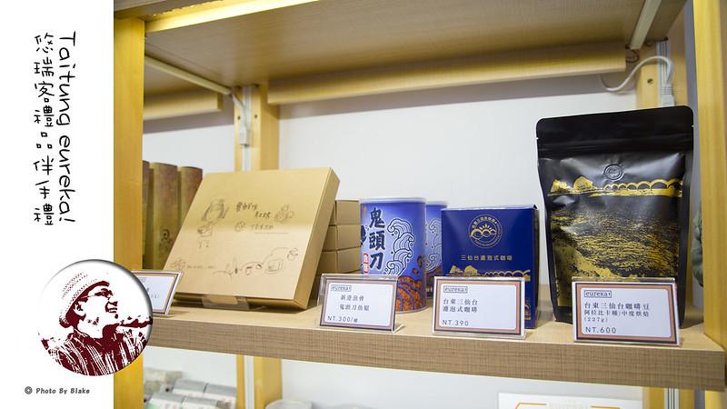 悠瑞客禮品工坊-台東伴手禮專門店