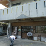 Shimakaze Noodle Shop
