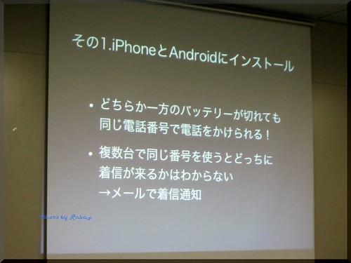 Photo:2013-09-10_T@ka.'s Life Log Book_【Event】「 #SMARTalk 」ブロガーイベント IP電話革命を起こせ! Fusion IPは侮れないお得サービスだったよ! -09 By:logtaka