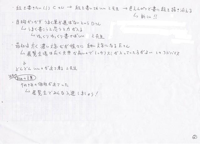釜芸書道第1回No220130928