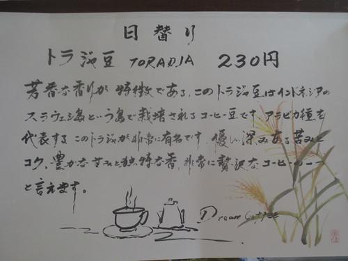 珈琲ドリーム(江古田)