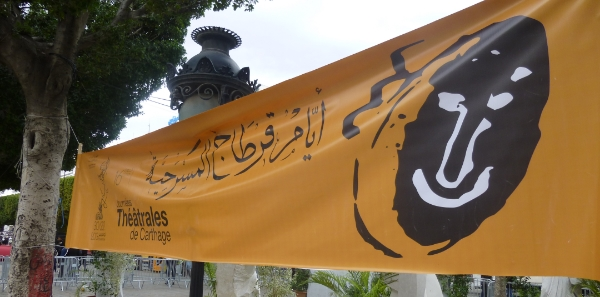 Carthage Theater Days Festival Begins in Tunis