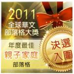 2011全球華文部落格大獎決賽