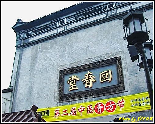 杭州 吳山天風景區 (清河坊) - 028