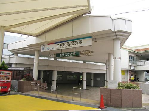 中京競馬場前駅の駅舎