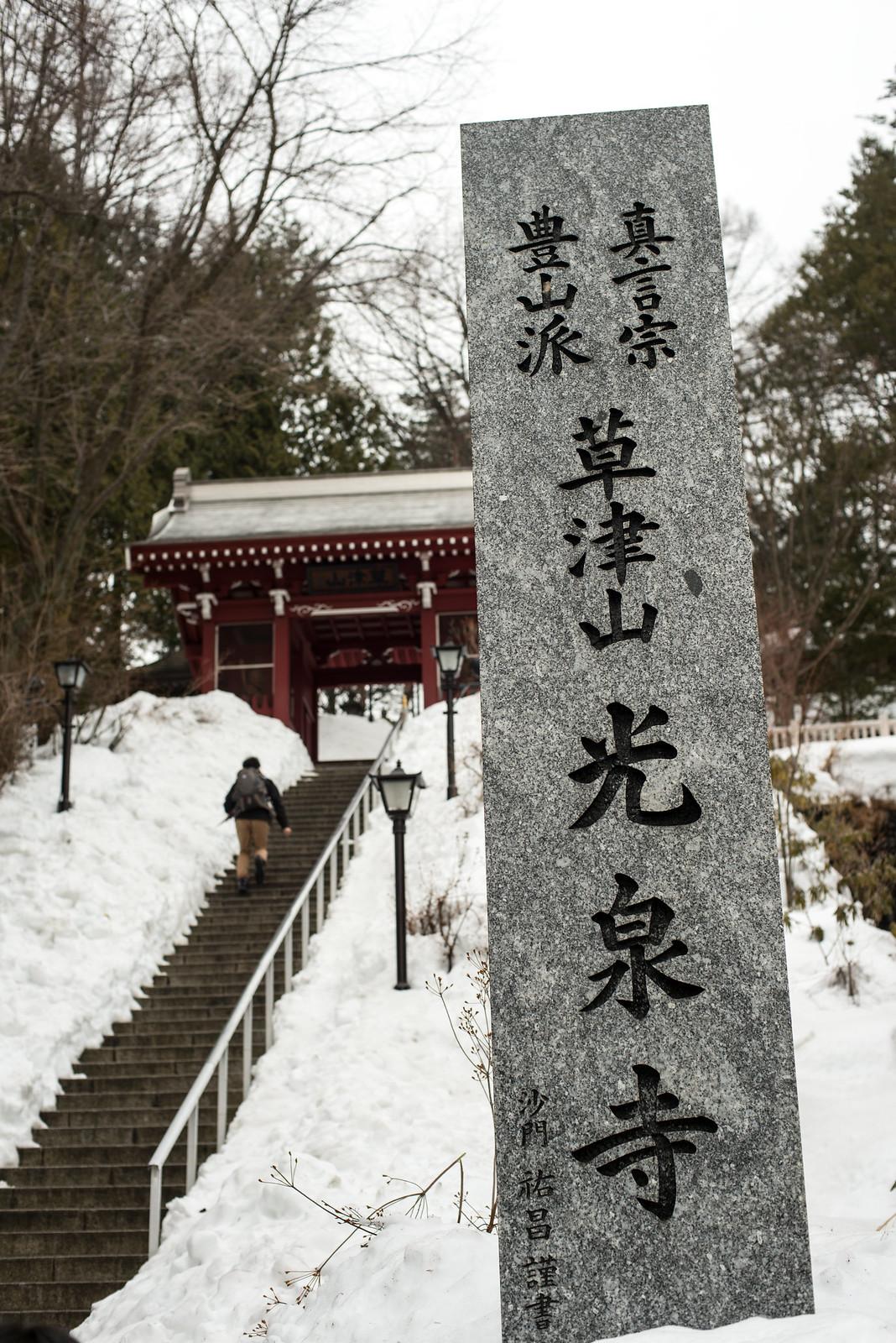 冬の草津温泉へ