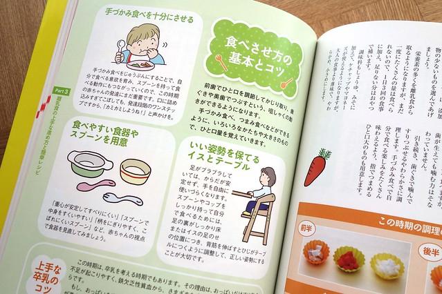 法研「らくらく育児百科」 5