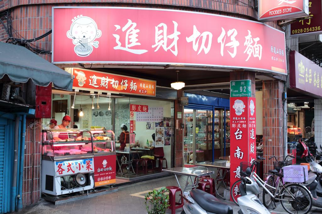 20140425萬華-進財切仔麵 (1)