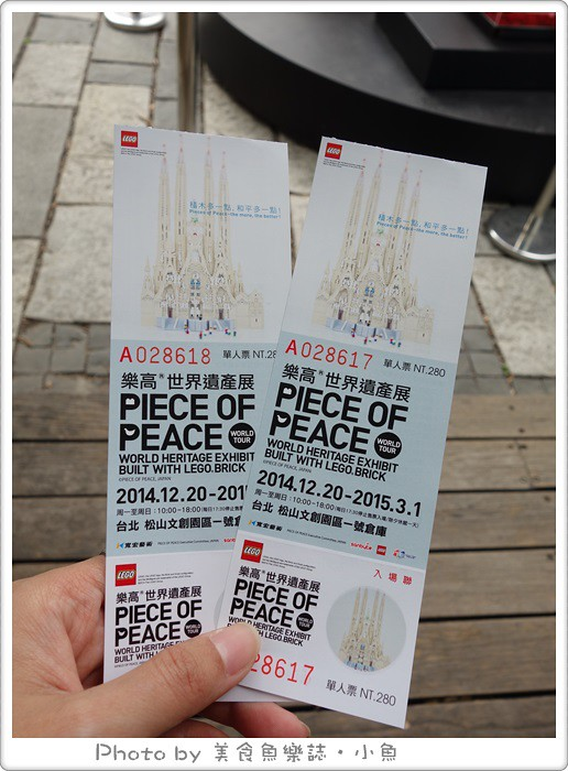 【台北信義】樂高世界遺產展 PIECE OF PEACE @魚樂分享誌