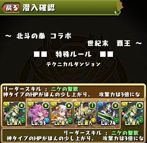vs_hokuto-no-kenCollabo_PT_150207
