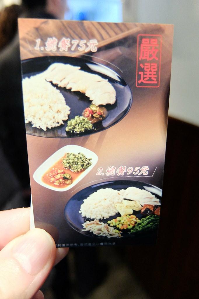 其實就只有這二種餐可以選,另外是還可以加點海南雞半隻或一隻..