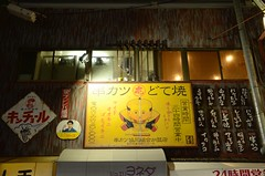 Sign Above Shinsekai Restaurant