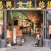 The little shop of Curiosities by gullevek