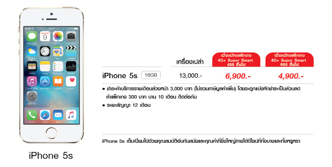 iphone 5s truemove h