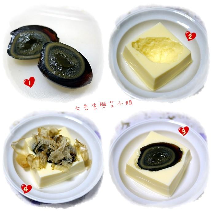 3 皮蛋蛋豆腐