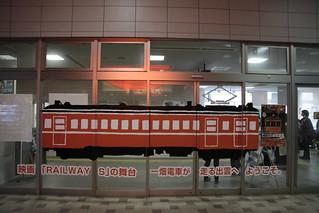 電鉄出雲市駅 - RAILWAYS の舞台