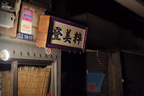 Tsukiji Tomisui