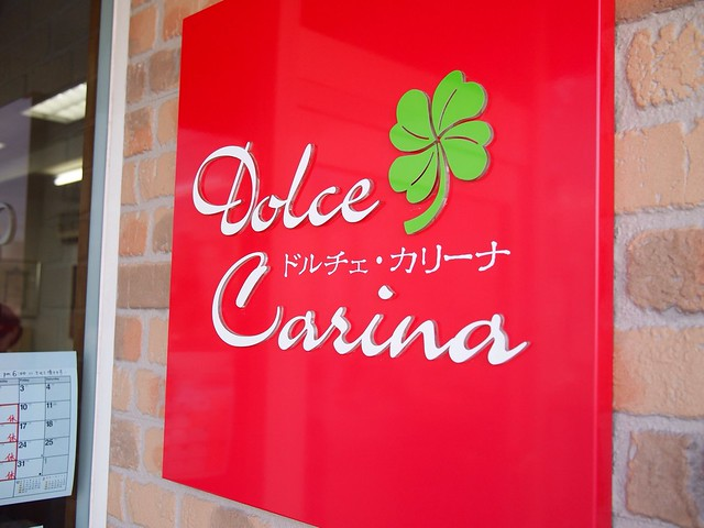 2014.2.1 ドルチェ・カリーナ