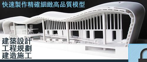 3D打印建築工程模型