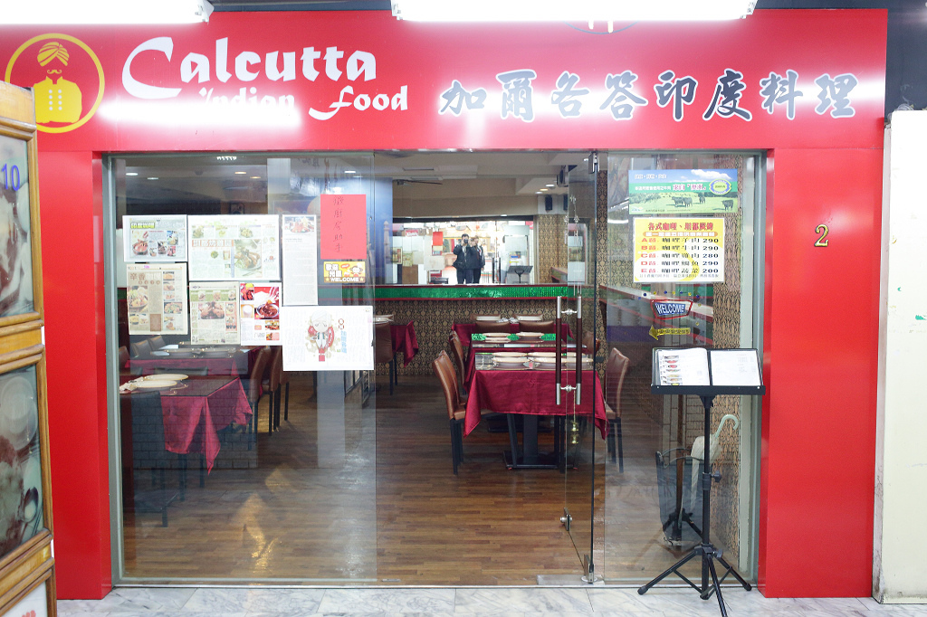 20140217萬華-加爾各答印度料理 (1)
