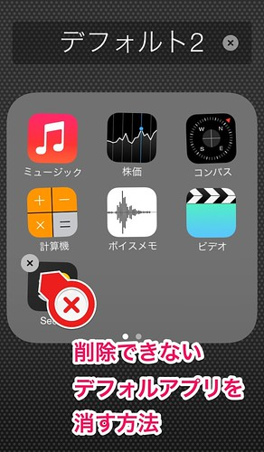 削除できないデフォルトアプリ