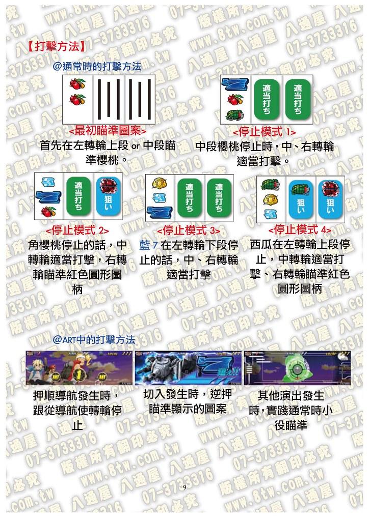 S0119越南大作戰3 中文版攻略_Page_10