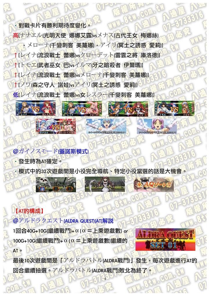 S0153女王之刃2 玉座繼承者 中文版攻略_Page_05