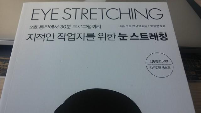 독서노트: 눈 스트레칭 Eye Streching