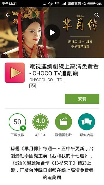 Screenshot_2016-07-03-12-31-53_com.android.vending