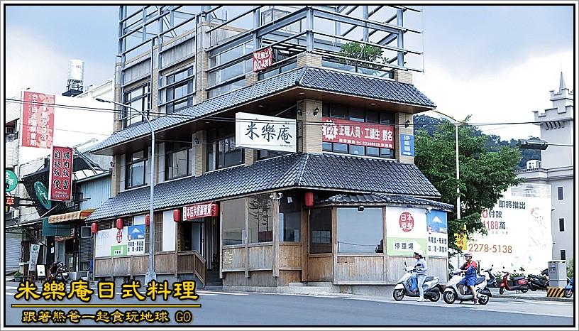 米樂庵 / 台中