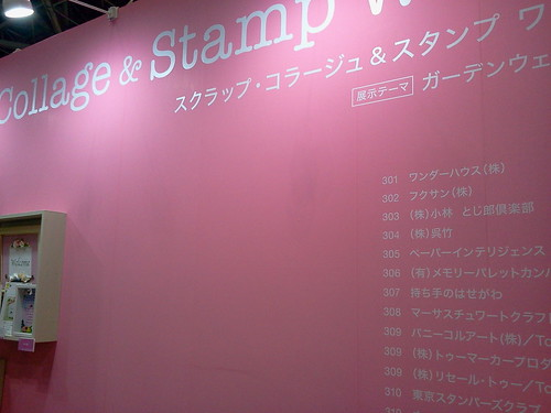 2013日本ホビーショー Scrap・Collage&Stamp World