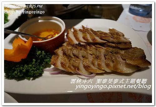 雲林斗六_聖泰旻泰式主題餐廳20130509_DSC03420