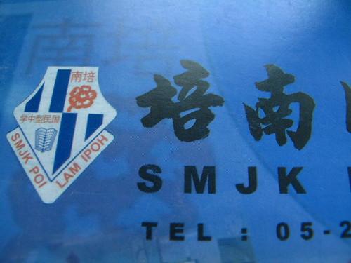 IMG_1370 Badge of  SMJK Poi Nam  , 培南国民型中学校徽