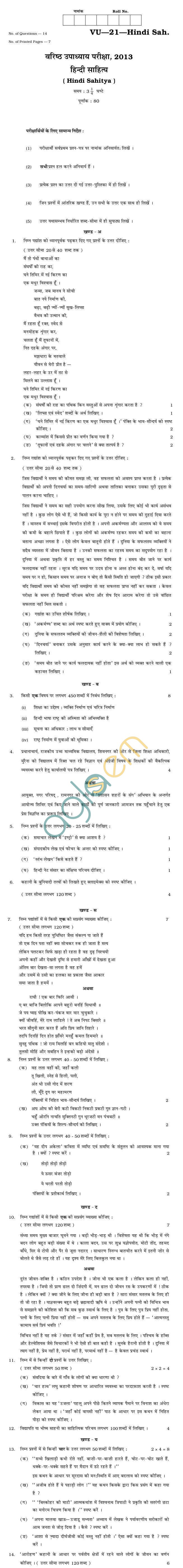 Rajasthan Board V Upadhyay Hindi Sahitya Question Paper 2013