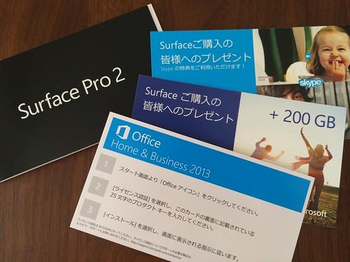 Surface Pro 2 に同梱されるクーポンと Office ライセンス