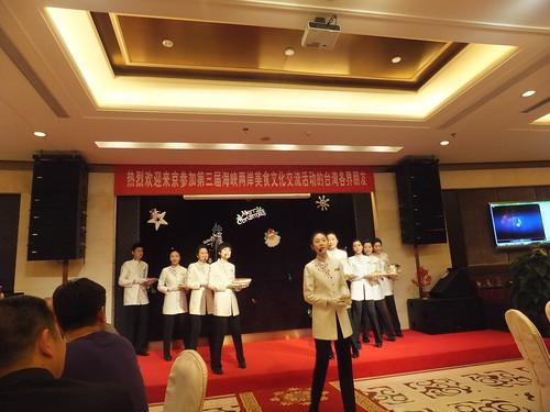 北京海峽兩岸美食文化論壇 287