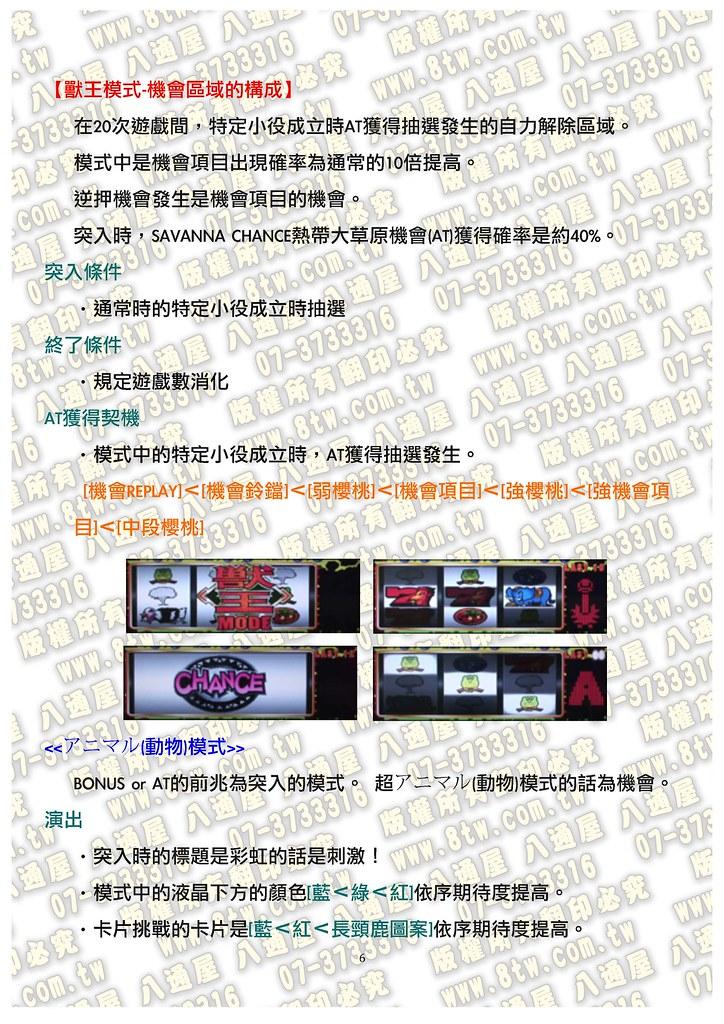 S0180獸王~王者之歸還 中文版攻略_Page_07