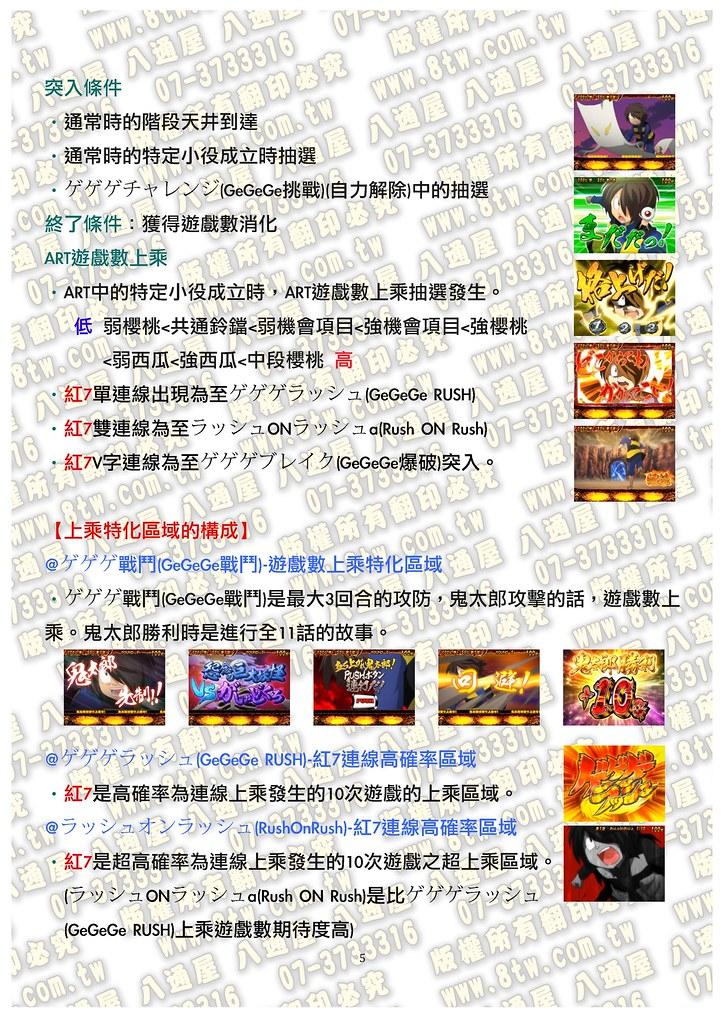 S0192鬼太郎~黑鬼太郎之野望 中文版攻略_Page_06