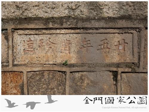 陳詩吟洋樓-珠山地坪捐造勒石(廿五年賢珍造)