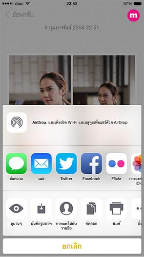 note iOS 8